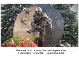 Памятник Герою России Дмитрию Разумовскому в Ульяновске. Скульптор — Вадим Ки