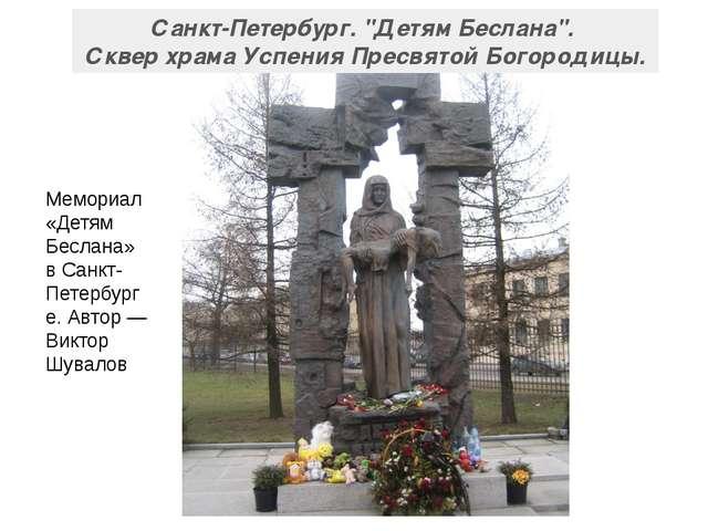 """Санкт-Петербург. """"Детям Беслана"""". Сквер храма Успения Пресвятой Богородицы...."""