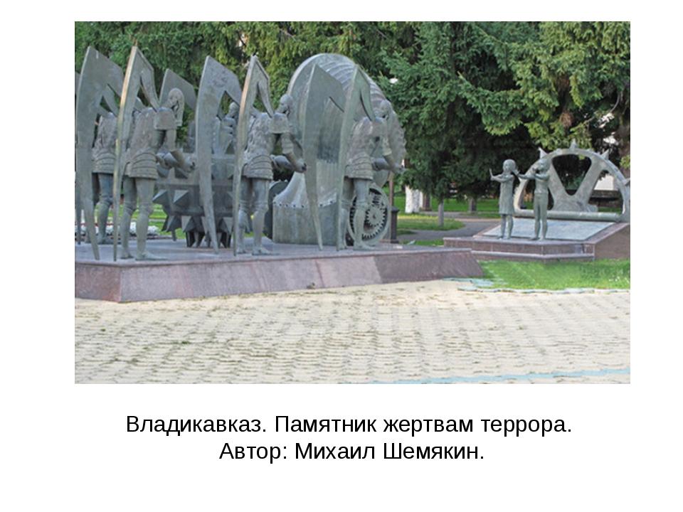 Владикавказ. Памятник жертвам террора. Автор: Михаил Шемякин.