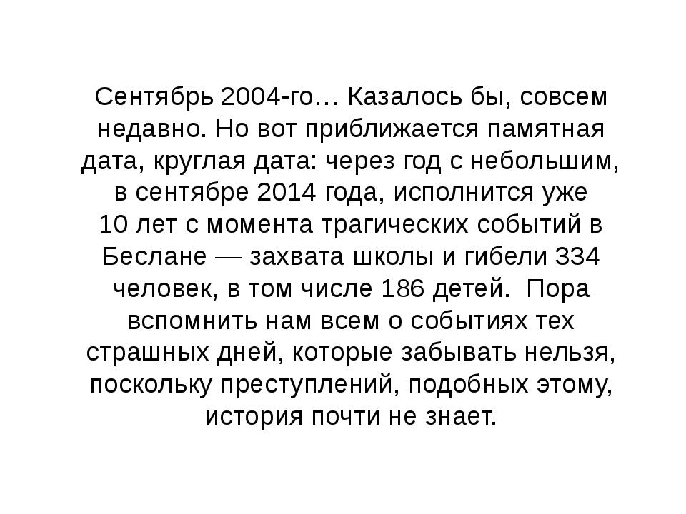 Сентябрь 2004-го… Казалось бы, совсем недавно. Но вот приближается памятная д...