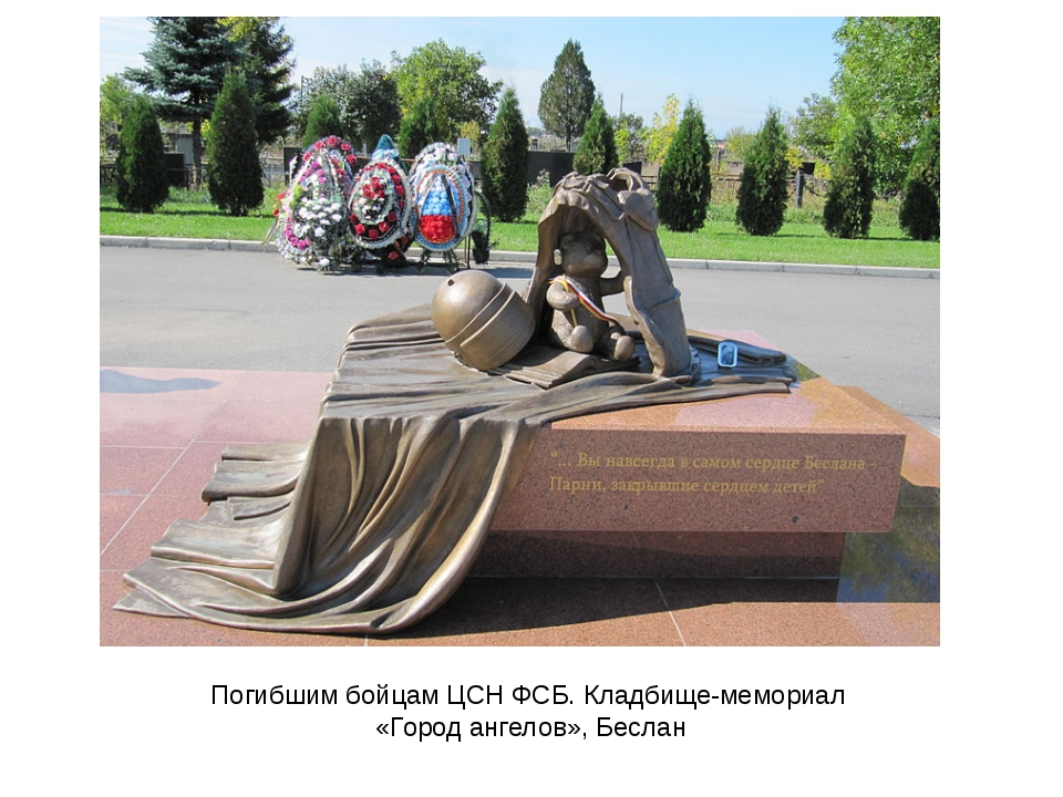 Погибшим бойцам ЦСН ФСБ. Кладбище-мемориал «Город ангелов», Беслан