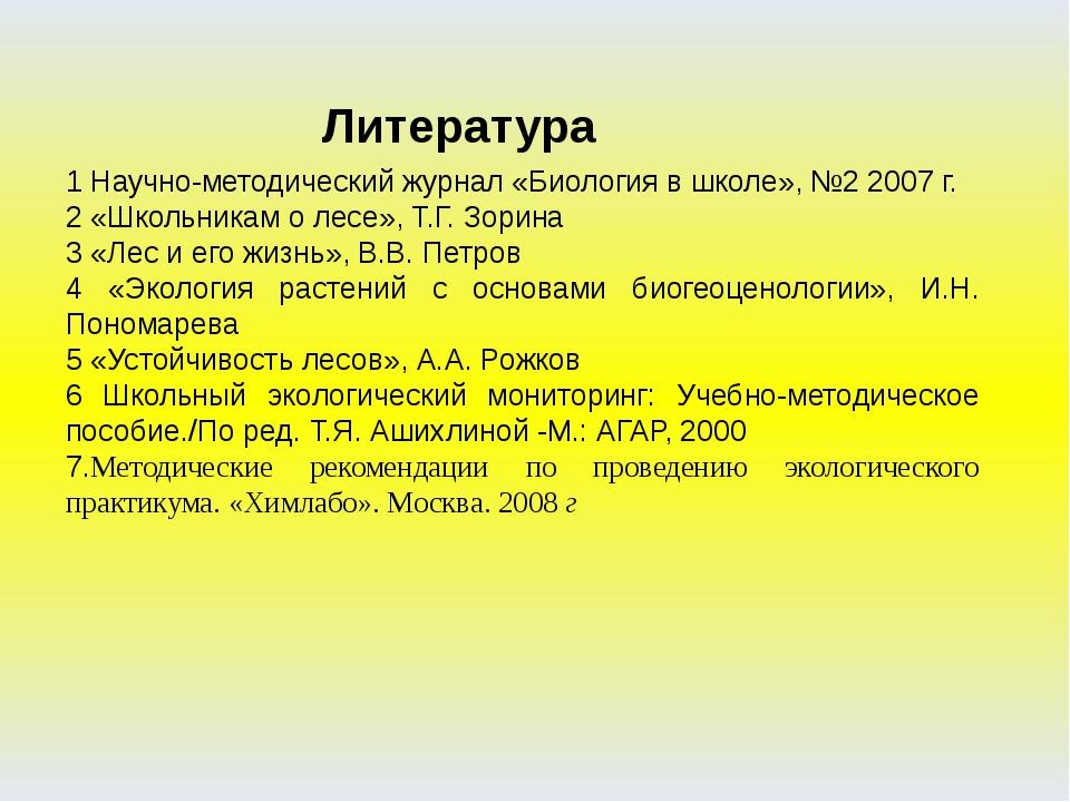 1 Научно-методический журнал «Биология в школе», №2 2007 г. 2 «Школьникам о л...