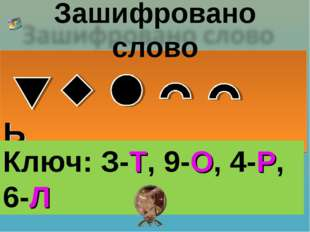 Ь Ключ: З-Т, 9-О, 4-Р, 6-Л
