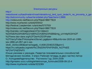 Электронные ресурсы http://metodsovet.su/load/matem/inoe/interaktivnyj_test_q