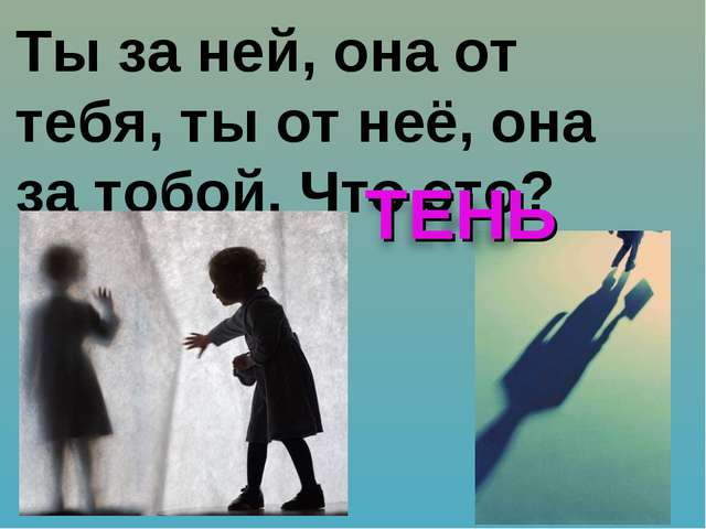 * Ты за ней, она от тебя, ты от неё, она за тобой. Что это?