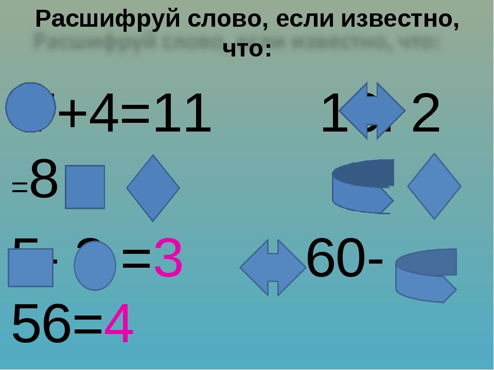 7+4=11 16: 2 =8 5- 2 =3 60-56=4 2+7 =9 2+54=56
