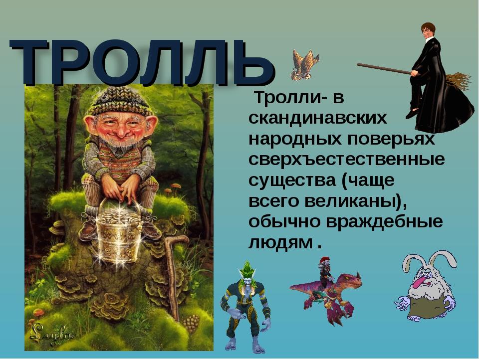 Тролли- в скандинавских народных поверьях сверхъестественные существа (чаще...