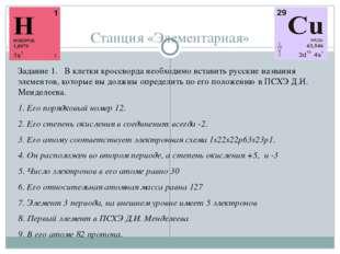 Станция «Элементарная» Задание 1. В клетки кроссворда необходимо вставить рус