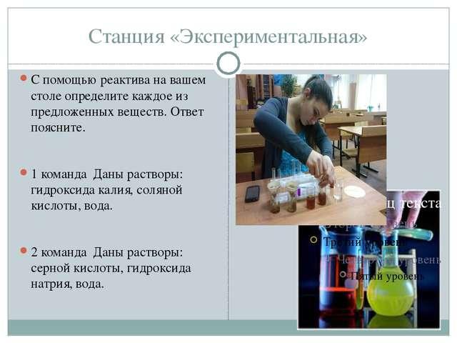 Станция «Экспериментальная» С помощью реактива на вашем столе определите кажд...
