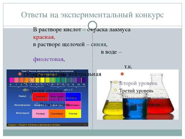 Ответы на экспериментальный конкурс В растворе кислот – окраска лакмуса красн...
