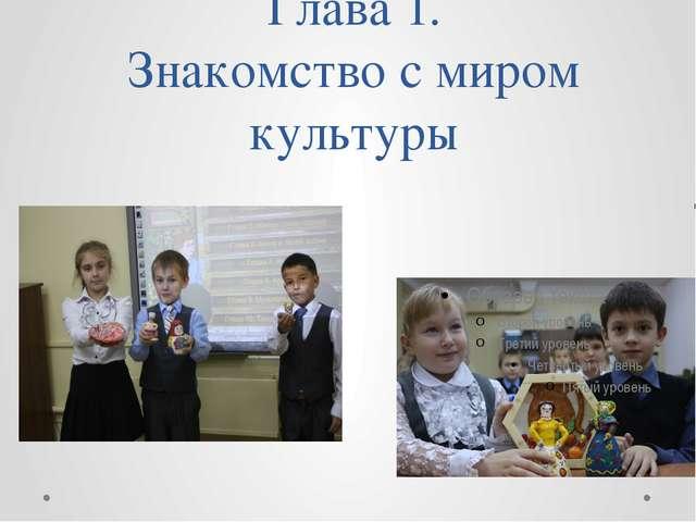 Глава 1. Знакомство с миром культуры «Культура России и родного края»