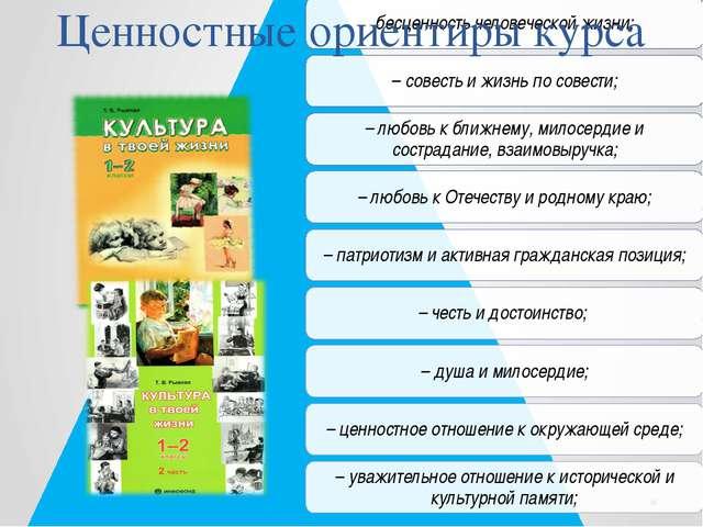 Ценностные ориентиры курса «Культура России и родного края»