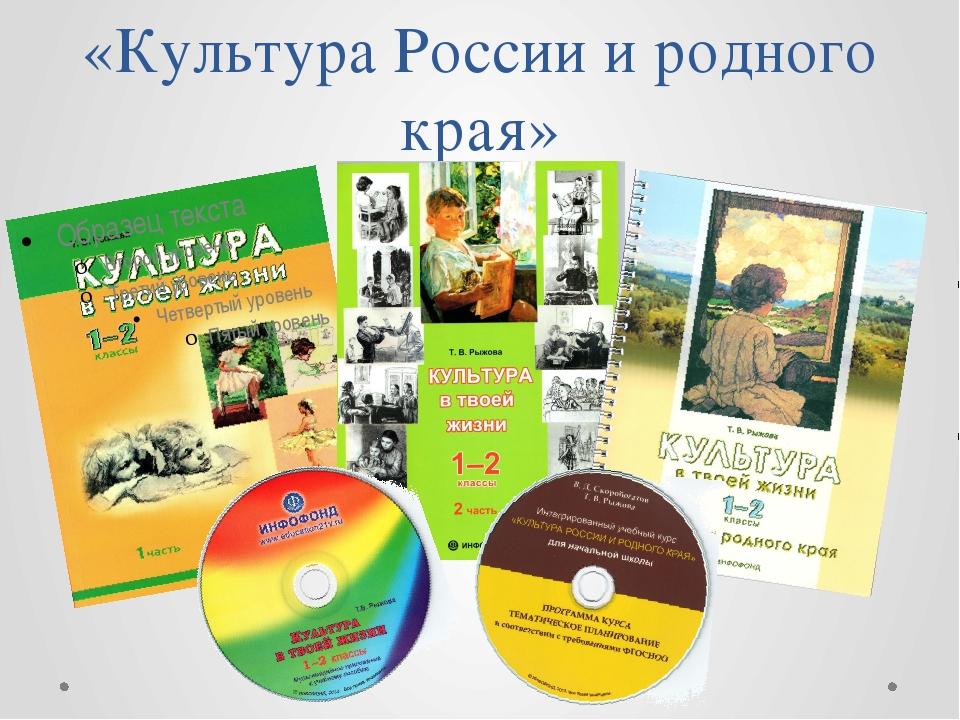 «Культура России и родного края» «Культура России и родного края»