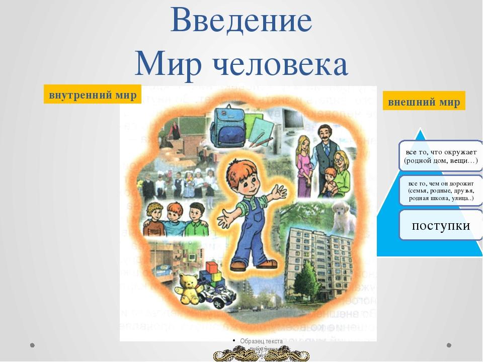 Введение Мир человека «Культура России и родного края» внутренний мир внешний...
