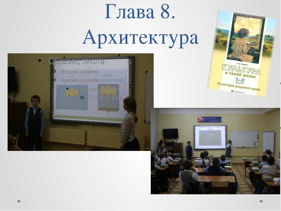 Глава 8. Архитектура «Культура России и родного края»