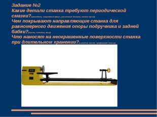 Задание №2 Какие детали станка требуют периодической смазки?(шпиндель, защитн