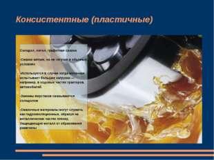 Консистентные (пластичные) Солидол, литол, графитная смазка -Смазки мягкие, н