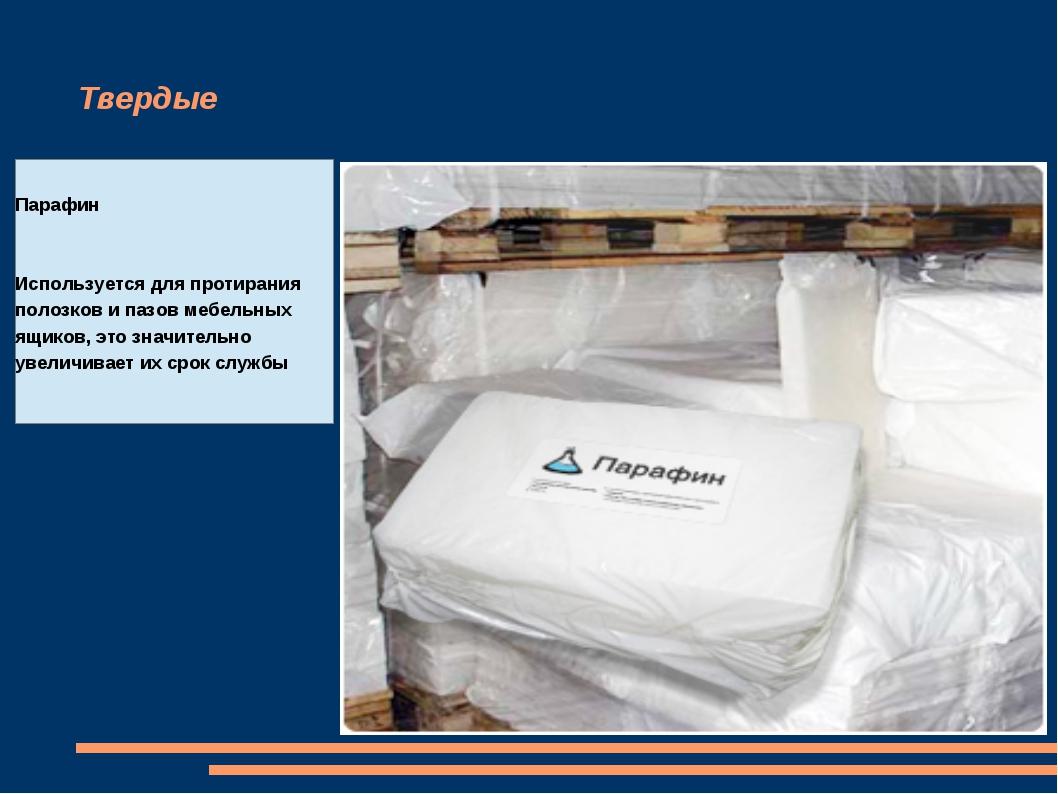 Твердые Парафин Используется для протирания полозков и пазов мебельных ящиков...
