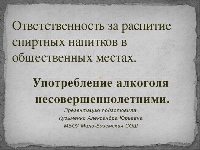 Употребление алкоголя несовершеннолетними. Презентацию подготовила Кузьменко...