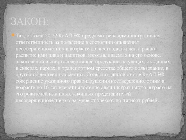 Так, статьей 20.22 КоАП РФ предусмотрена административная ответственность за...