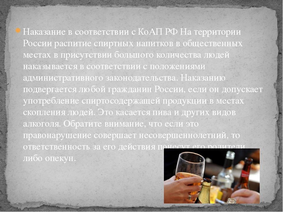 Наказание в соответствии с КоАП РФ На территории России распитие спиртных нап...
