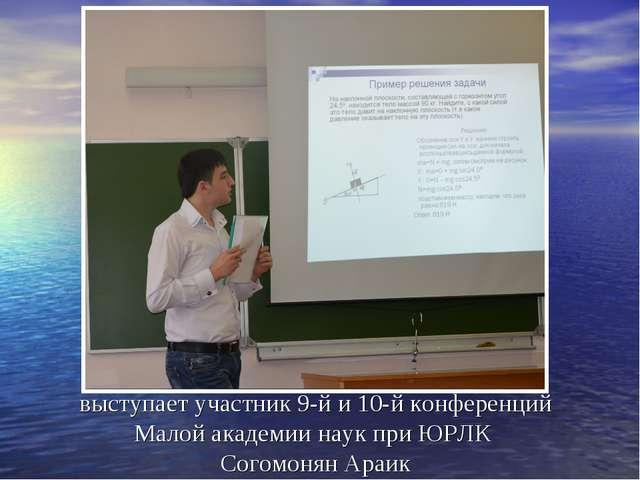 выступает участник 9-й и 10-й конференций Малой академии наук при ЮРЛК Согомо...
