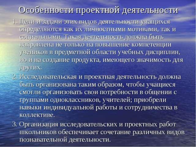 Особенности проектной деятельности 1. Цели и задачи этих видов деятельности у...