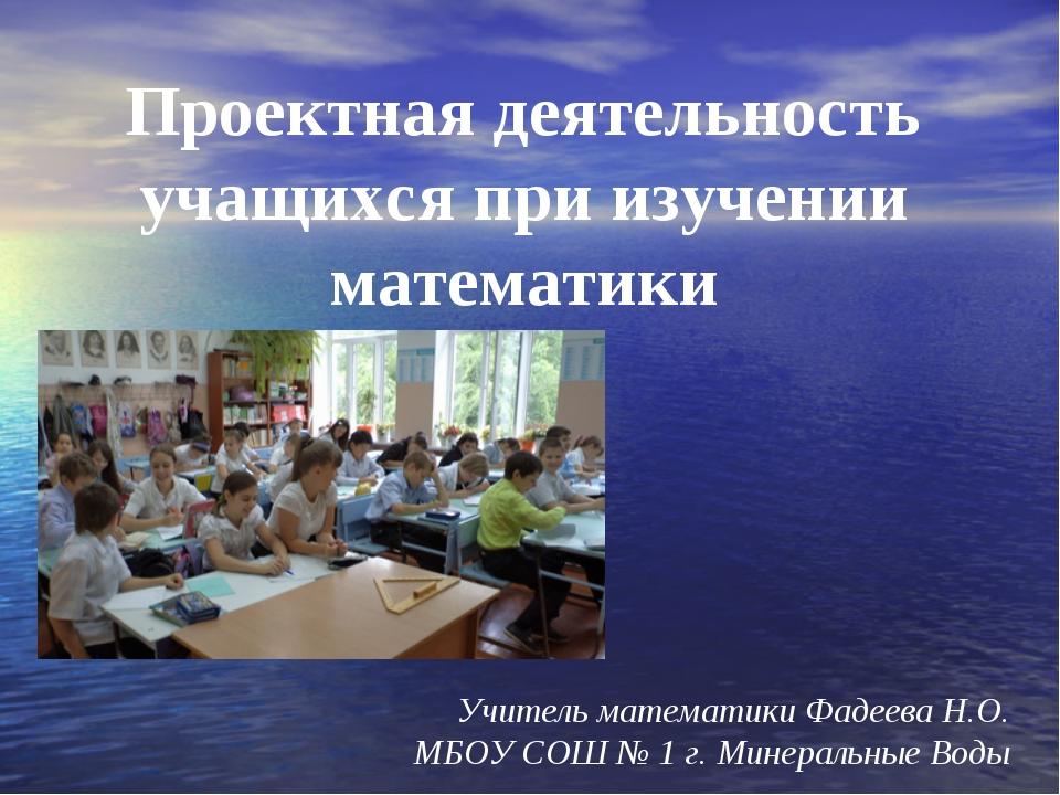 Проектная деятельность учащихся при изучении математики Учитель математики Фа...