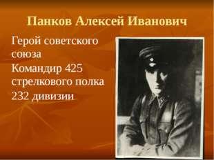 Панков Алексей Иванович Герой советского союза Командир 425 стрелкового полка
