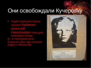 Они освобождали Кучеровку Герой Советского Союза сержант Калинин Алексей Нико