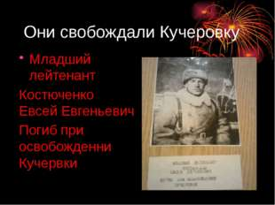 Они свобождали Кучеровку Младший лейтенант Костюченко Евсей Евгеньевич Погиб