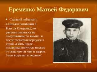 Еременко Матвей Федорович Старший лейтенант, Считался погибшим в Боях за Куче