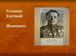 Головин Евгений Иванович