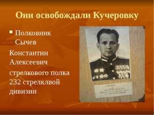 Они освобождали Кучеровку Полковник Сычев Константин Алексеевич стрелкового п