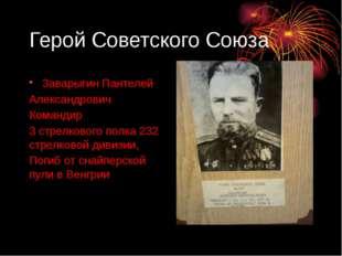 Герой Советского Союза Заварыгин Пантелей Александрович Командир 3 стрелковог