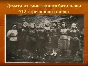 Дечата из санитарного батальона 712 стрелкового полка