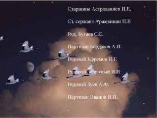 Памяти павших будем достойны Старшина Астраханиев И.Е. Ст. сержант Аржевикин