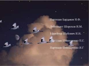 Партизан Бардаков Н.Ф. Лейтенант Шорохов И.М. Ефрейтор Шабович И.Н. Партизан