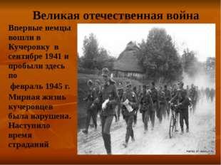 Великая отечественная война 1941 - 1945 Впервые немцы вошли в Кучеровку в сен