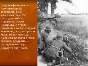 Зверства фашистов на оккупированной территории били ужасными. Там, где проход