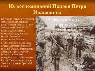 Из воспоминаний Попова Петра Ивановича: В середине зимы в Кучеровке сколотила