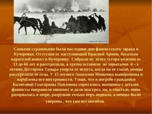 Самыми страшными были последние дни фашистского мрака в Кучеровке. Отступая