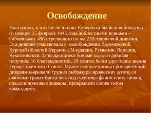 Освобождение Наш район, в том числе и наша Кучеровка были освобождены от немц