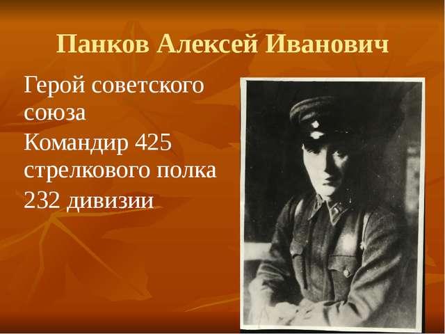 Панков Алексей Иванович Герой советского союза Командир 425 стрелкового полка...