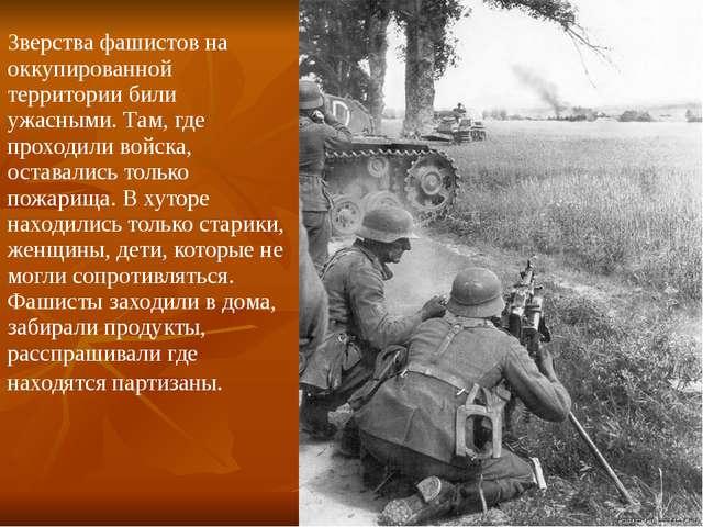 Зверства фашистов на оккупированной территории били ужасными. Там, где проход...