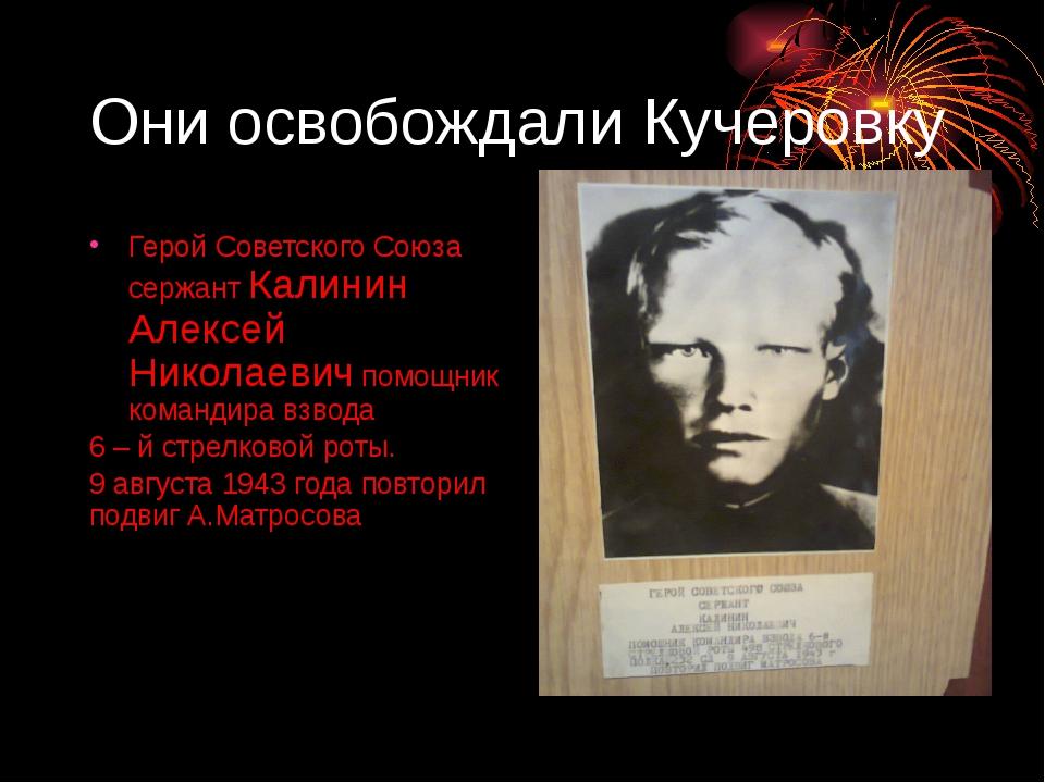 Они освобождали Кучеровку Герой Советского Союза сержант Калинин Алексей Нико...