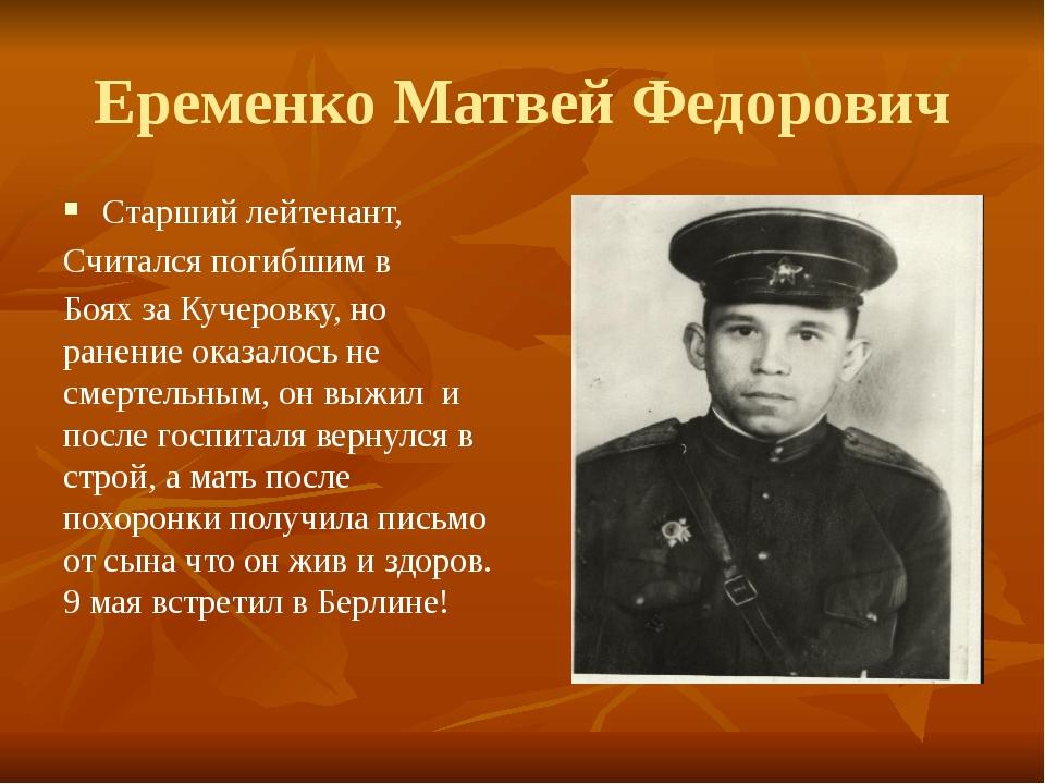 Еременко Матвей Федорович Старший лейтенант, Считался погибшим в Боях за Куче...