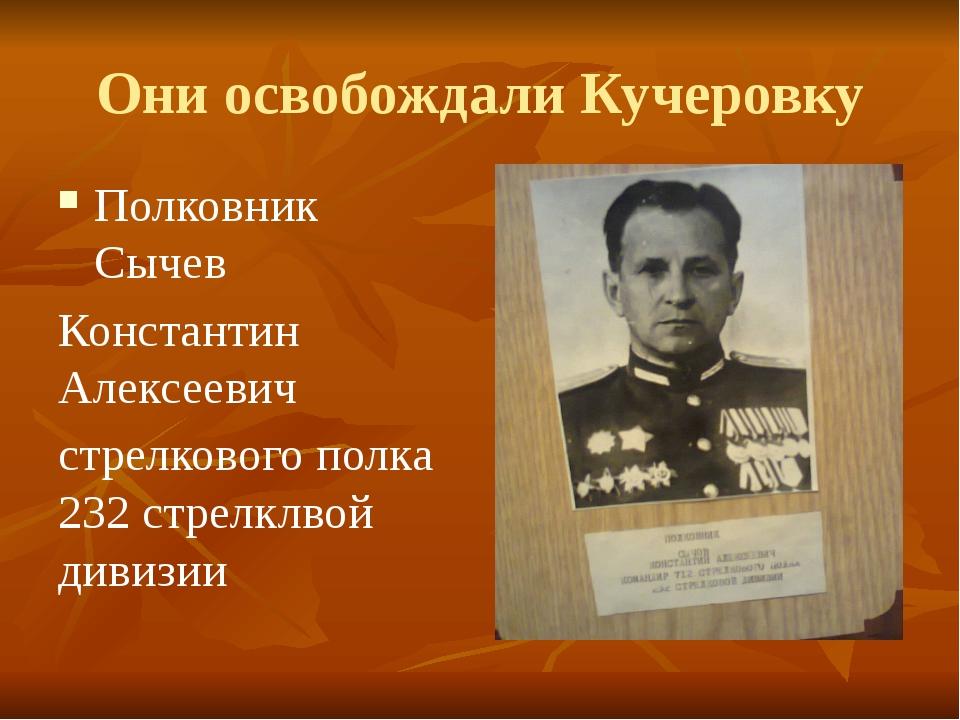 Они освобождали Кучеровку Полковник Сычев Константин Алексеевич стрелкового п...