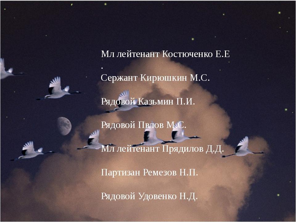 Мл лейтенант Костюченко Е.Е . Сержант Кирюшкин М.С. Рядовой Казьмин П.И. Ряд...