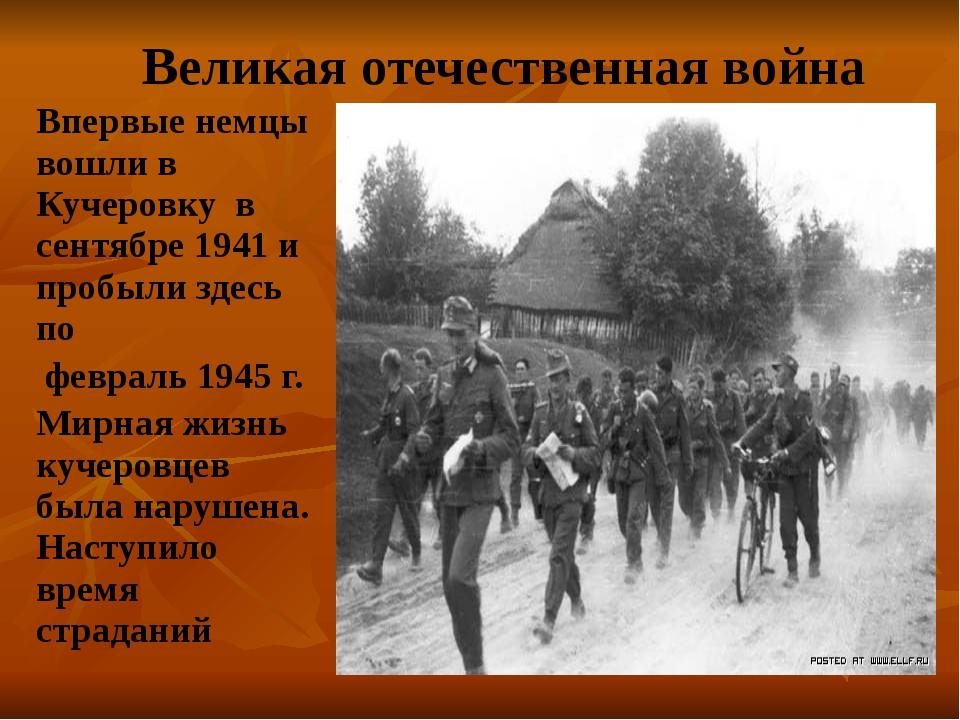 Великая отечественная война 1941 - 1945 Впервые немцы вошли в Кучеровку в сен...